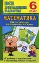 Математика 6 кл. Все домашние работы к учебнику и рабочей тетради УМК Мерзляк